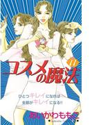 【11-15セット】コスメの魔法