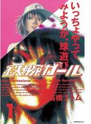 【1-5セット】鉄腕ガール