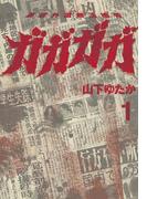 【全1-5セット】ガガガガ