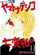 【11-15セット】ヤマトナデシコ七変化 完全版