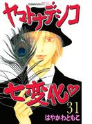【31-35セット】ヤマトナデシコ七変化 完全版