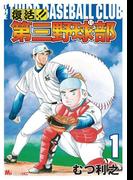 【1-5セット】復活!! 第三野球部