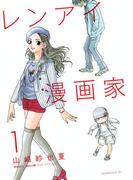 【全1-5セット】レンアイ漫画家