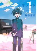 【全1-8セット】少年ノート