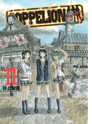 【11-15セット】COPPELION