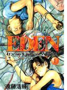 【1-5セット】EDEN