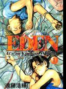 【全1-18セット】EDEN