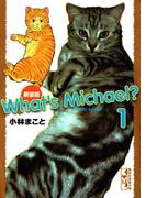 【全1-5セット】新装版 What's Michael?