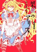 【全1-7セット】架刑のアリス
