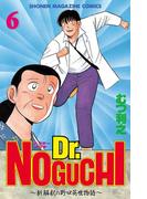 【6-10セット】Dr.NOGUCHI