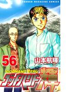 【56-60セット】ゴッドハンド輝