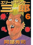 【6-10セット】エリートヤンキー三郎