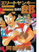 【11-15セット】エリートヤンキー三郎