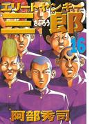 【16-20セット】エリートヤンキー三郎