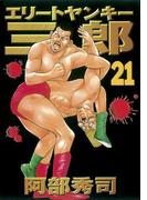 【21-25セット】エリートヤンキー三郎