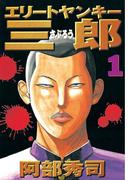 【全1-26セット】エリートヤンキー三郎