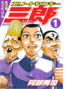 【全1-25セット】エリートヤンキー三郎 第2部 風雲野望編