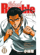 【11-15セット】School Rumble