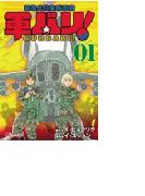 【全1-2セット】軍バリ! 韓国兵役実戦部隊