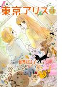 【11-15セット】東京アリス