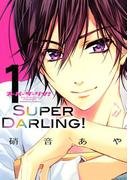 【全1-2セット】スーパーダーリン!