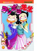 【6-10セット】コンポラ先生