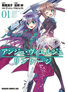 【全1-2セット】アンジュ・ヴィエルジュ リンケージ(ドラゴンコミックスエイジ)