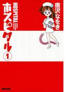【全1-2セット】ホスピタル(ビームコミックス)