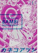 【全1-6セット】BAMBi remodeled(ビームコミックス)