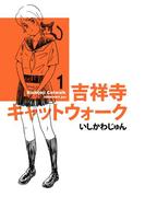 【全1-3セット】吉祥寺キャットウォーク(ビームコミックス)