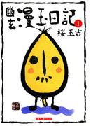 【全1-6セット】幽玄漫玉日記