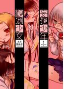 【全1-4セット】妄想少年観測少女(電撃コミックス)