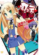 【全1-9セット】ロッテのおもちゃ!(電撃コミックス)