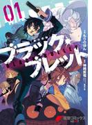 【全1-4セット】ブラック・ブレット(電撃コミックスNEXT)