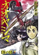 【全1-2セット】オオヤシマ(電撃ジャパンコミックス)