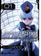 【全1-5セット】イグナクロス零号駅シリーズ(電撃コミックスEX)