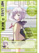 【全1-10セット】NOT LIVES(電撃コミックス)
