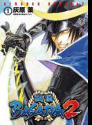 【全1-4セット】戦国BASARA2(電撃コミックス)