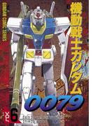 【6-10セット】機動戦士ガンダム0079(電撃コミックス)