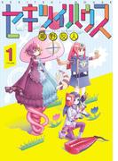 【全1-2セット】セキツイハウス(電撃コミックスNEXT)