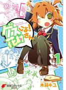 【全1-2セット】ゲスいよ! 花村さん(電撃コミックスNEXT)