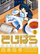 【全1-5セット】でじぱら(電撃コミックス)