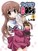 【全1-6セット】キョウハクDOG's(電撃コミックス)