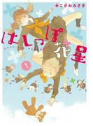 【全1-2セット】はしっぽ花星(電撃コミックス)