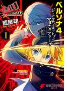 【全1-3セット】ペルソナ4 ジ・アルティメット イン マヨナカアリーナ(電撃コミックスNEXT)