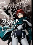 【全1-4セット】ガンパレード・マーチ アナザー・プリンセス(電撃コミックス)