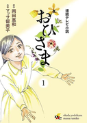 【全1-2セット】おひさま(電撃ジャパンコミックス)