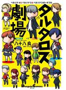 【全1-3セット】タルタロス劇場(電撃コミックスEX)