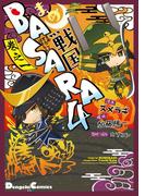 【全1-3セット】まめ戦国BASARA4(電撃コミックスEX)