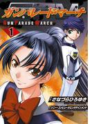 【全1-3セット】ガンパレード・マーチ(電撃コミックス)
